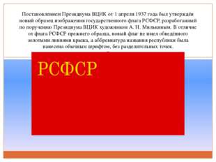 Постановлением Президиума ВЦИК от 1 апреля 1937 года был утверждён новый обр