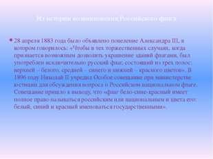 Из истории возникновения Российского флага 28 апреля 1883 года было объявлено