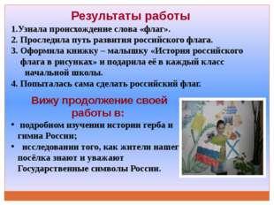 1.Узнала происхождение слова «флаг». 2. Проследила путь развития российского