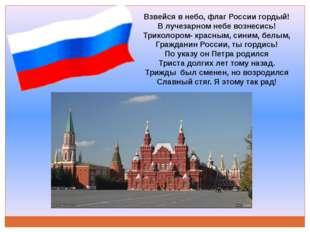 Взвейся в небо, флаг России гордый! В лучезарном небе вознесись! Триколором-