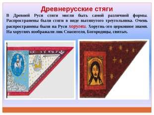 Древнерусские стяги В Древней Руси стяги могли быть самой различной формы. Ра