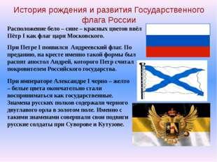 При Петре I появился Андреевский флаг. По преданию, на кресте именно такой фо