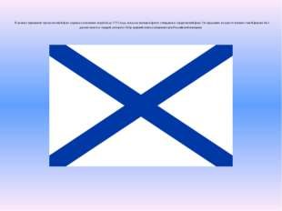 В разных вариациях трехполосный флаг украшал и военные корабли до 1712 года,