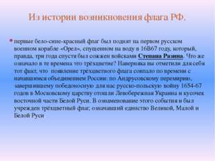 Из истории возникновения флага РФ. первые бело-сине-красный флаг был поднят н