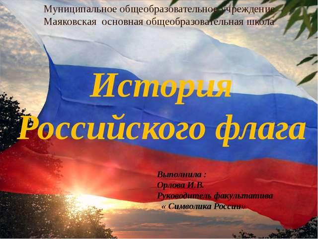 История Российского флага Муниципальное общеобразовательное учреждение Маяков...