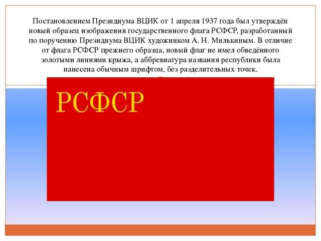 Постановлением Президиума ВЦИК от 1 апреля 1937 года был утверждён новый обр...