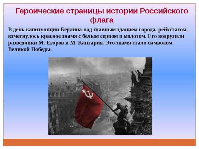 В день капитуляции Берлина над главным зданием города, рейхстагом, взметнулос...