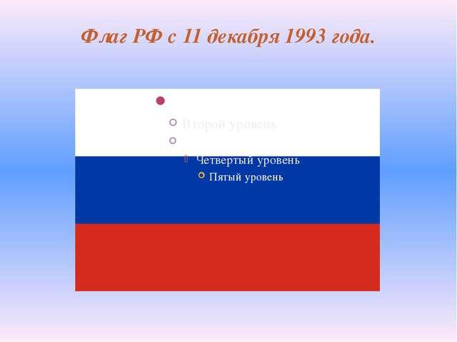 Флаг РФ с 11 декабря 1993 года.