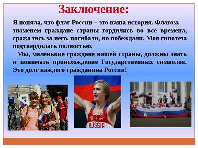 Я поняла, что флаг России – это наша история. Флагом, знаменем граждане стран...