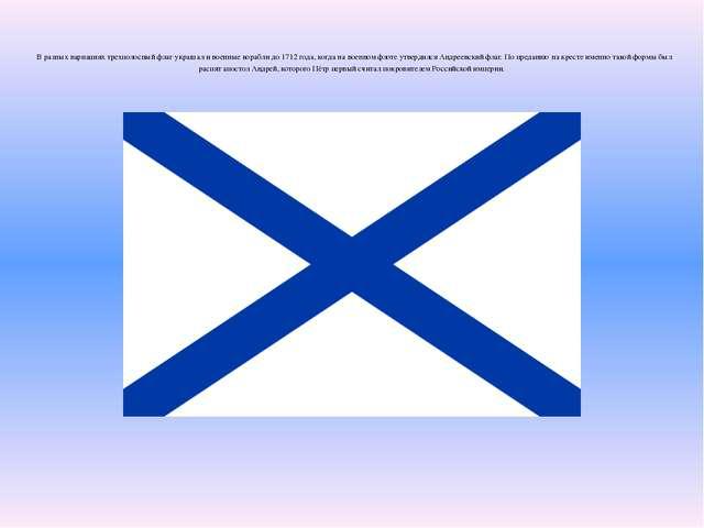 В разных вариациях трехполосный флаг украшал и военные корабли до 1712 года,...