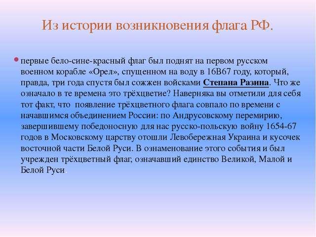 Из истории возникновения флага РФ. первые бело-сине-красный флаг был поднят н...