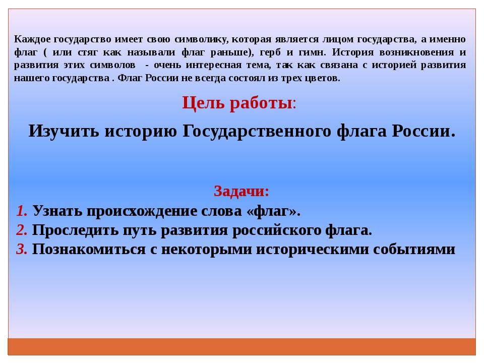 Цель работы: Изучить историю Государственного флага России. Задачи: 1. Узнать...