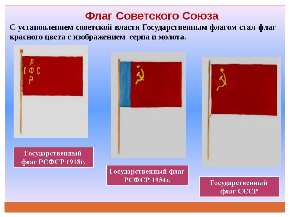 С установлением советской власти Государственным флагом стал флаг красного цв...