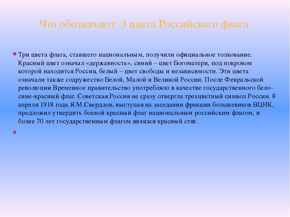 Что обозначают 3 цвета Российского флага. Три цвета флага, ставшего националь...