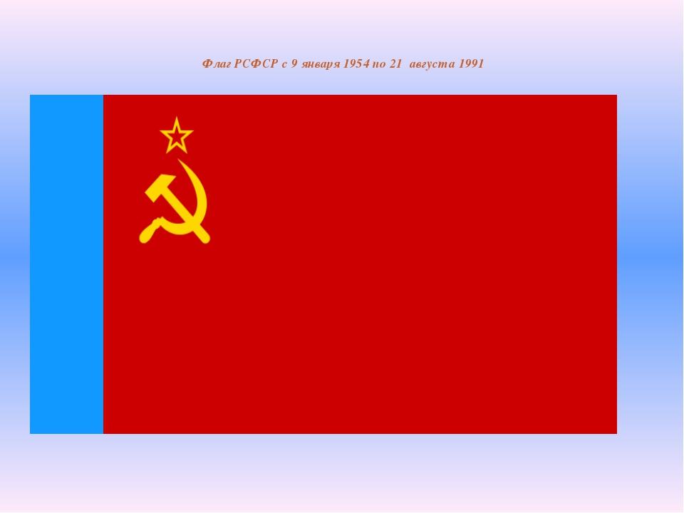 Флаг РСФСР с 9 января 1954 по 21 августа 1991