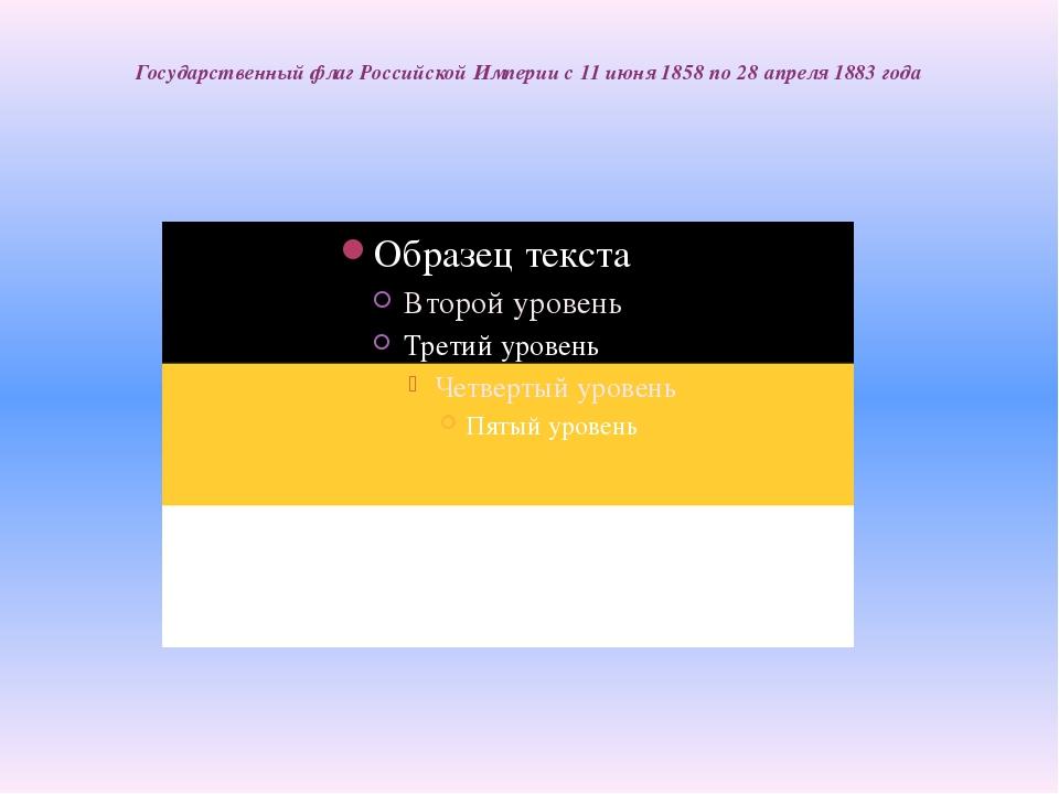 Государственный флаг Российской Империи с 11 июня 1858 по 28 апреля 1883 года