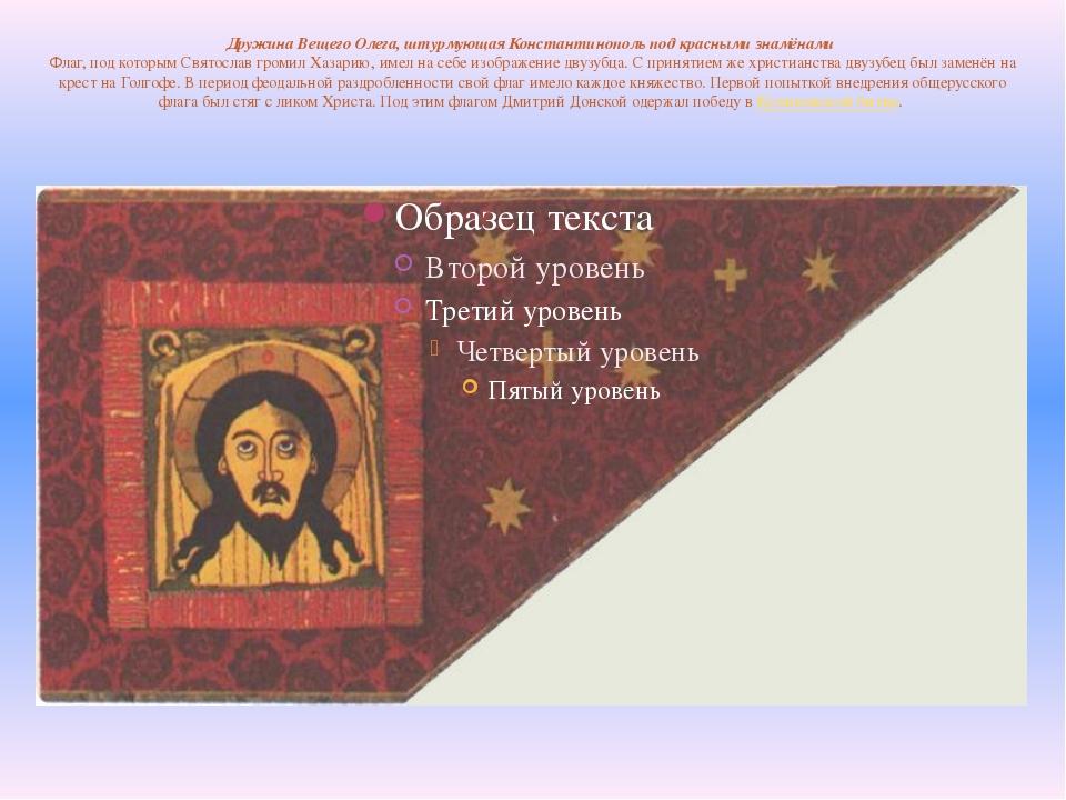 Дружина Вещего Олега, штурмующая Константинополь под красными знамёнами Флаг,...