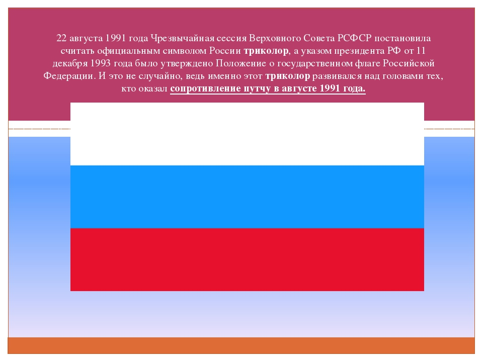 22 августа 1991 года Чрезвычайная сессия Верховного Совета РСФСР постановила...