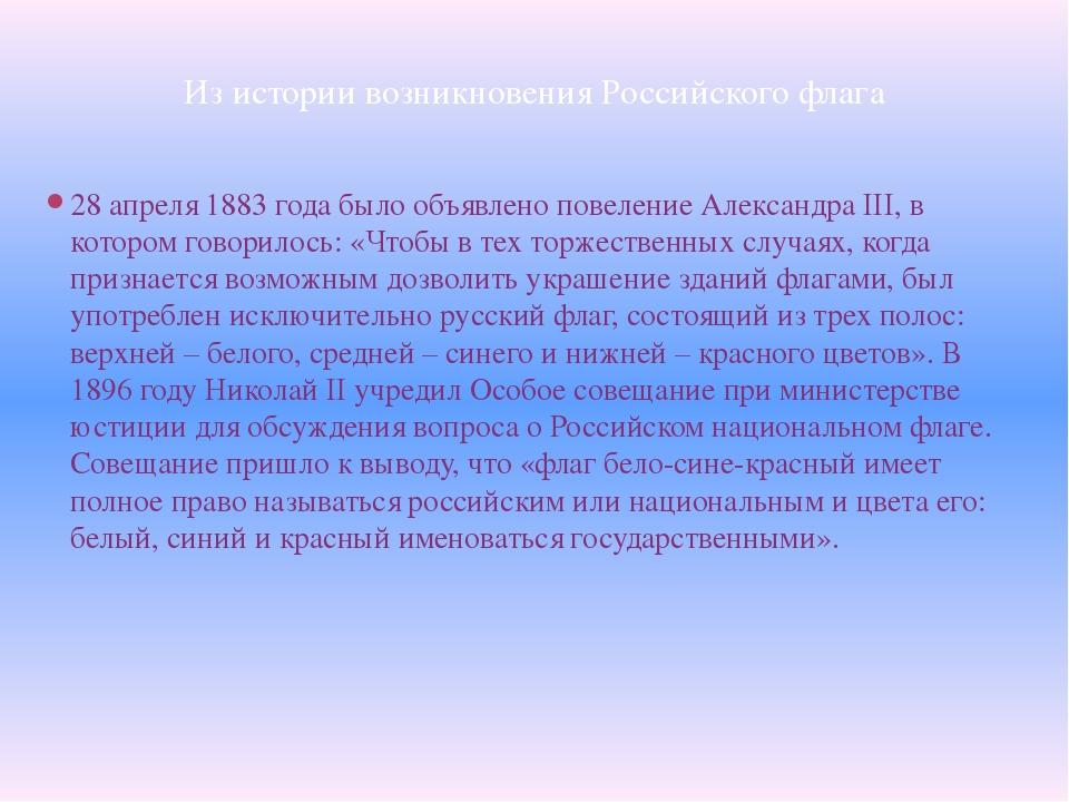 Из истории возникновения Российского флага 28 апреля 1883 года было объявлено...