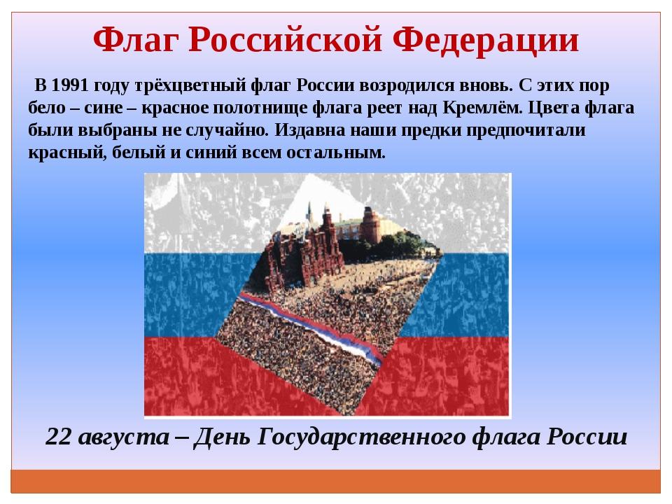 22 августа – День Государственного флага России В 1991 году трёхцветный флаг...