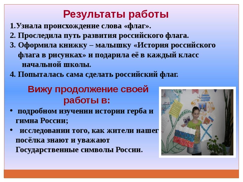 1.Узнала происхождение слова «флаг». 2. Проследила путь развития российского...
