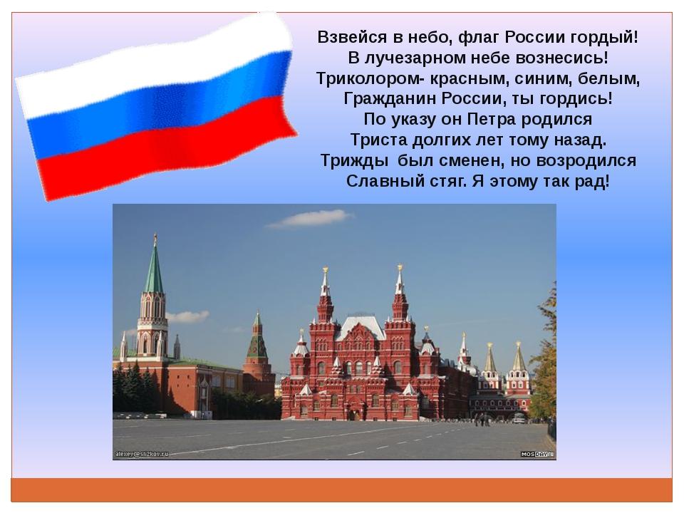 Взвейся в небо, флаг России гордый! В лучезарном небе вознесись! Триколором-...