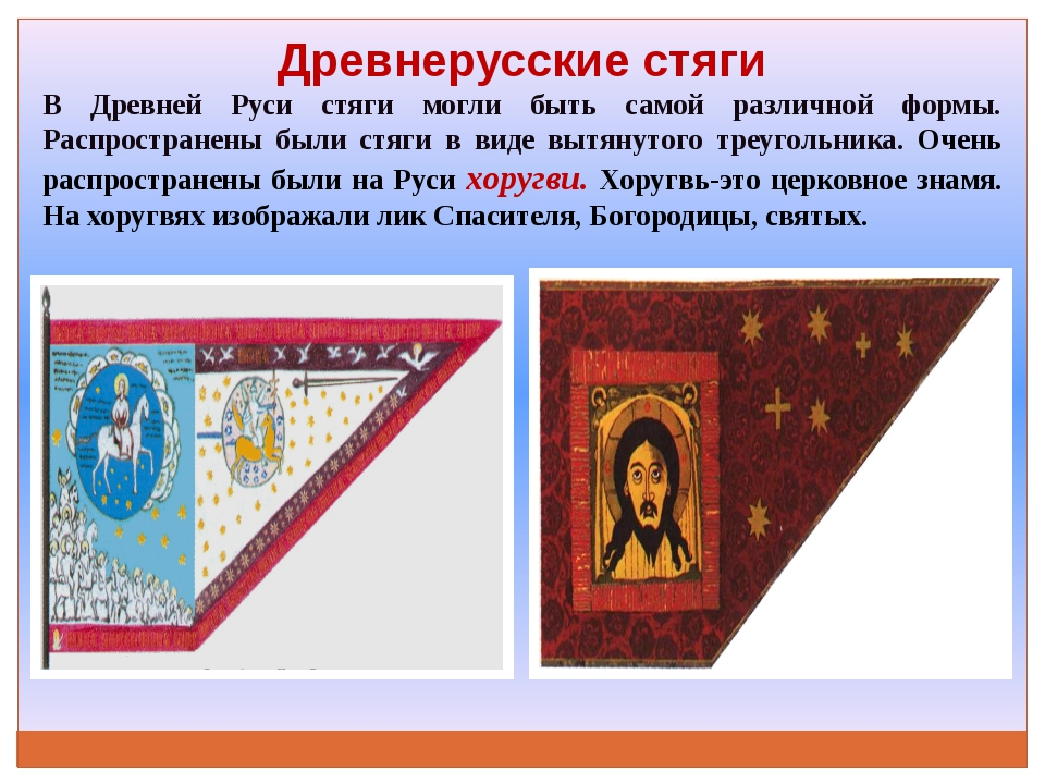 Древнерусские стяги В Древней Руси стяги могли быть самой различной формы. Ра...