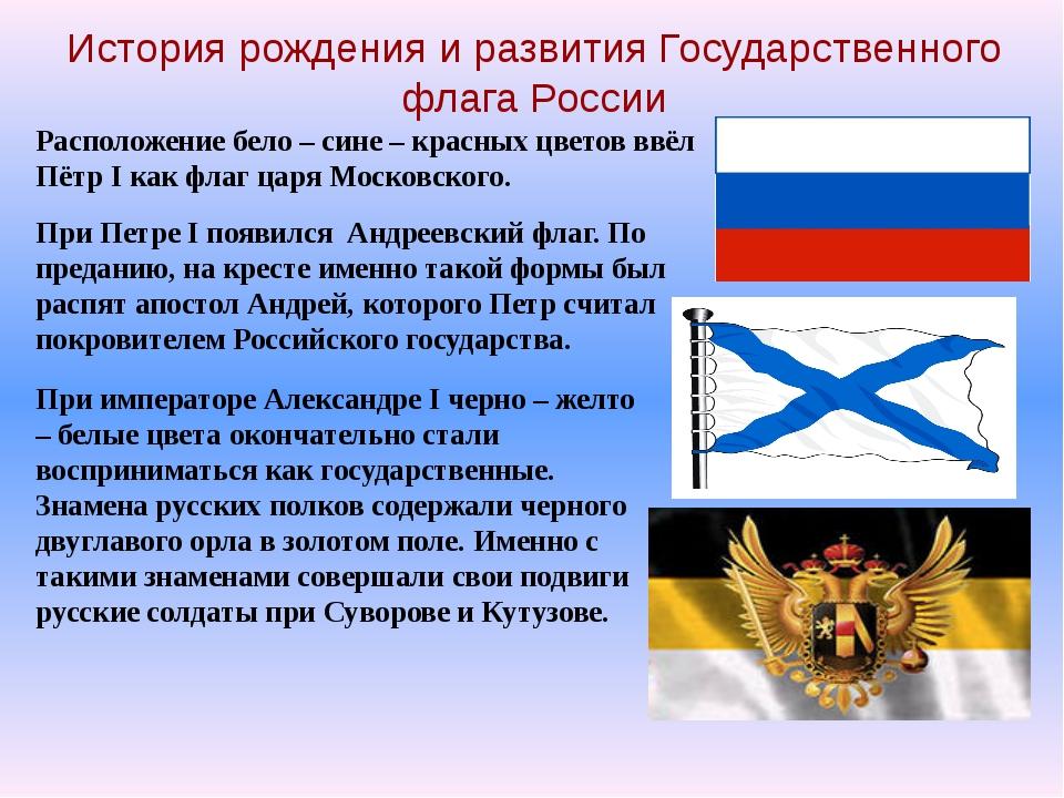 При Петре I появился Андреевский флаг. По преданию, на кресте именно такой фо...