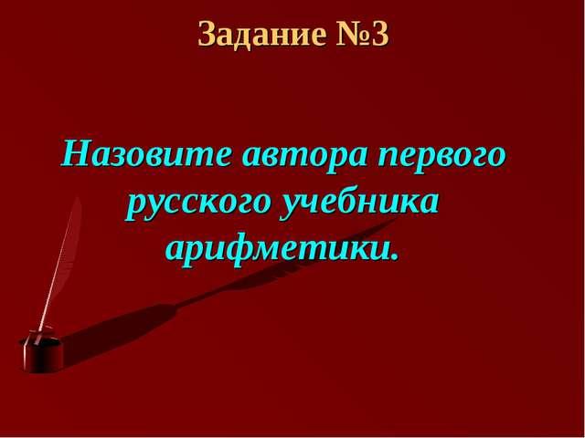 Задание №3 Назовите автора первого русского учебника арифметики.