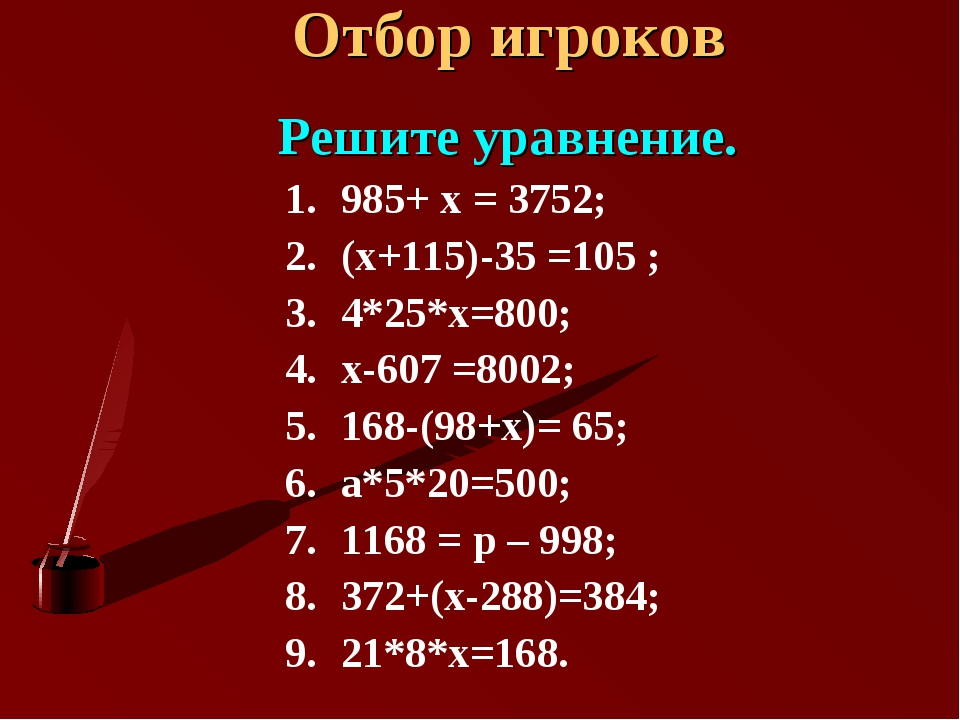 Отбор игроков Решите уравнение. 985+ х = 3752; (х+115)-35 =105 ; 4*25*х=800;...