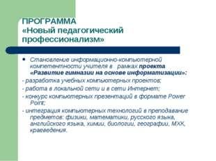 ПРОГРАММА «Новый педагогический профессионализм» Становление информационно-ко