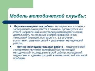Модель методической службы: Научно-методическая работа - методическая и опытн