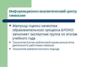 Информационно-аналитический центр гимназии Матрицу оценки качества образовате