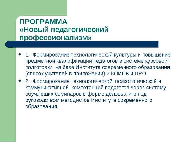ПРОГРАММА «Новый педагогический профессионализм» 1. Формирование технологичес...