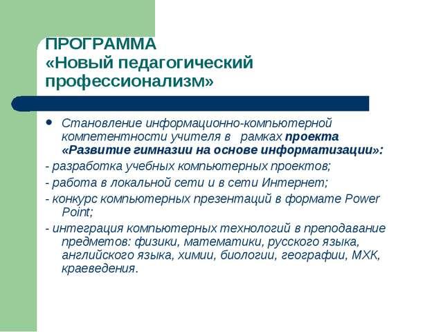 ПРОГРАММА «Новый педагогический профессионализм» Становление информационно-ко...