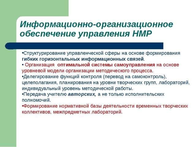 Информационно-организационное обеспечение управления НМР Структурирование упр...