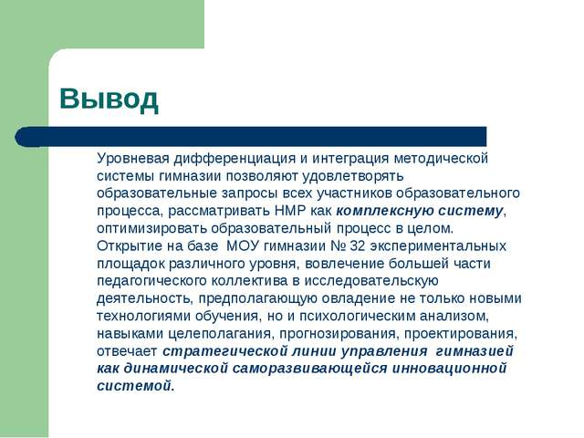 Вывод Уровневая дифференциация и интеграция методической системы гимназии поз...