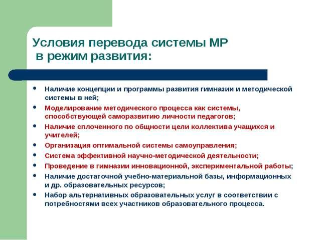 Условия перевода системы МР в режим развития: Наличие концепции и программы р...