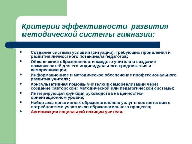 Критерии эффективности развития методической системы гимназии: Создание систе...