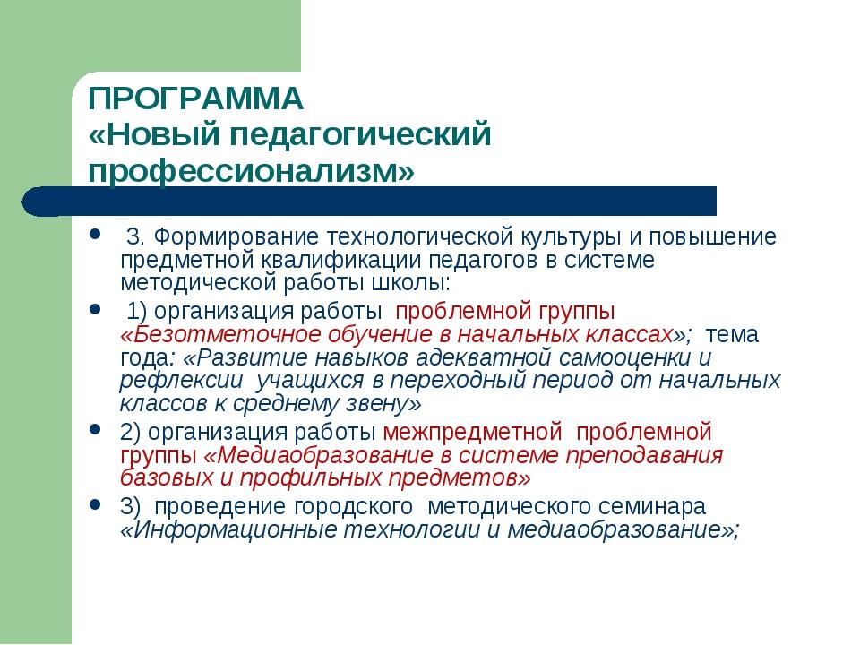 ПРОГРАММА «Новый педагогический профессионализм» 3. Формирование технологичес...