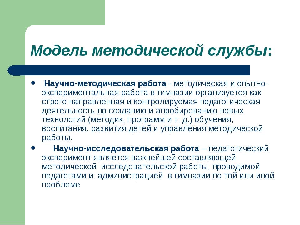 Модель методической службы: Научно-методическая работа - методическая и опытн...