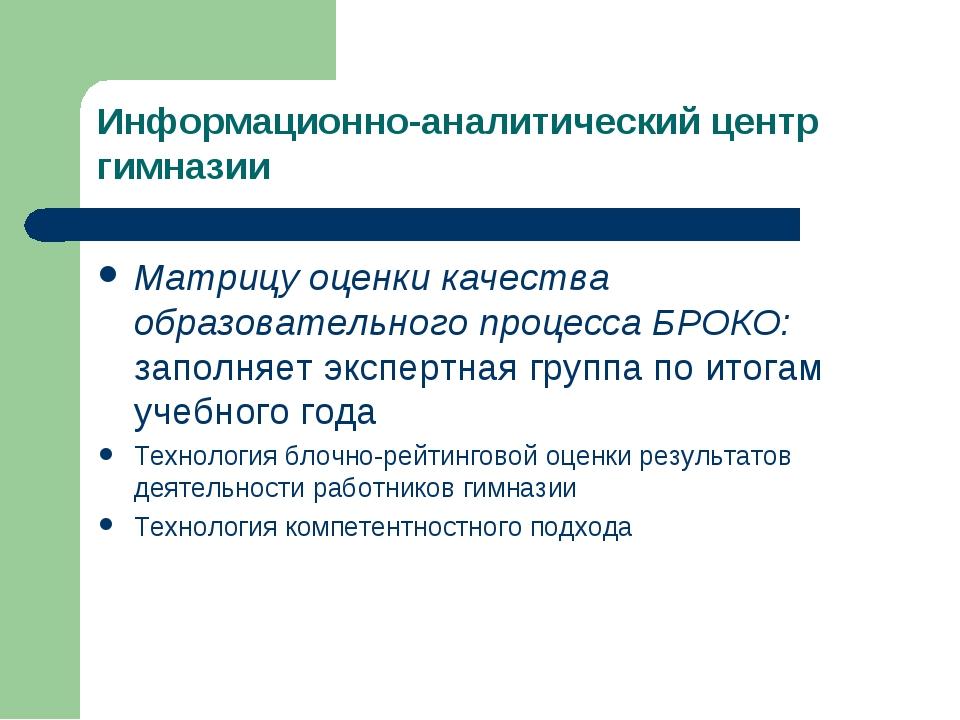 Информационно-аналитический центр гимназии Матрицу оценки качества образовате...