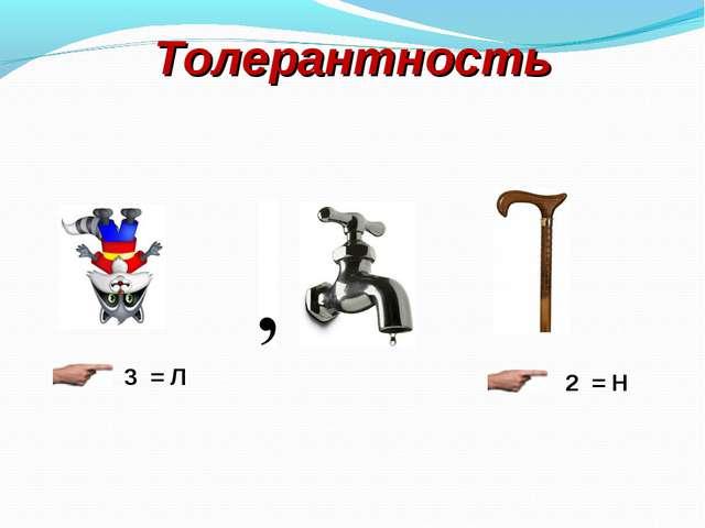Толерантность 3 = Л 2 = Н