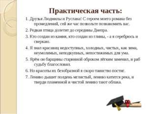 Практическая часть: 1. Друзья Людмилы и Руслана! С героем моего романа без пр