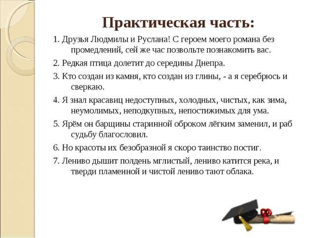 Практическая часть: 1. Друзья Людмилы и Руслана! С героем моего романа без пр...