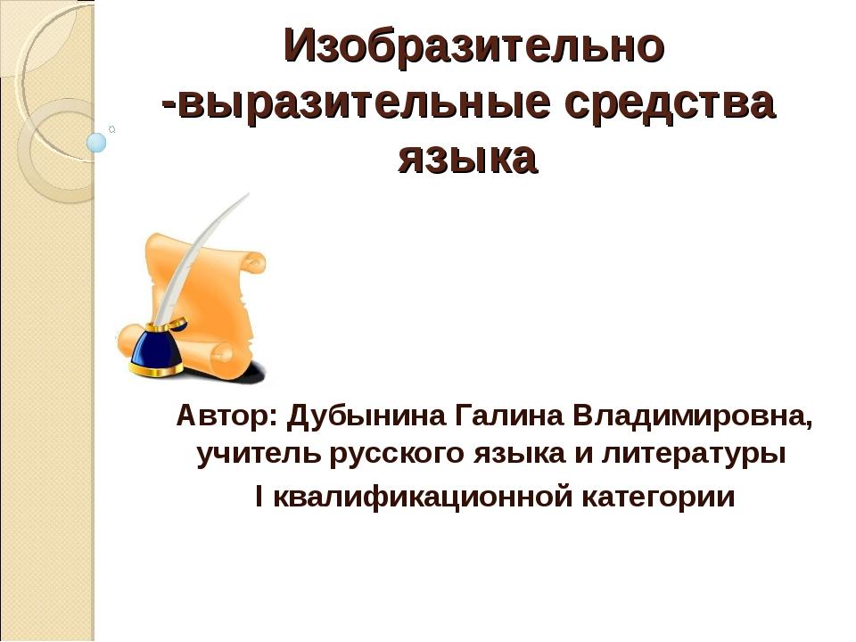 Изобразительно -выразительные средства языка Автор: Дубынина Галина Владимиро...