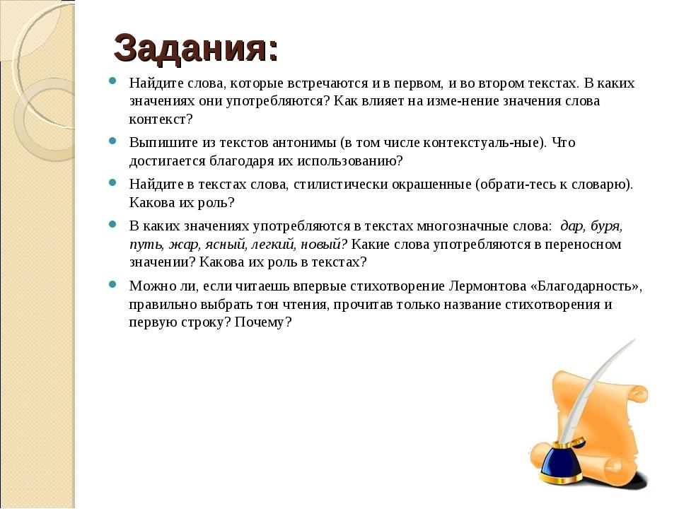 Задания: Найдите слова, которые встречаются и в первом, и во втором текстах....