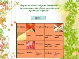 Форма поэтической речи, основанная на сопоставлении одного явления или предме