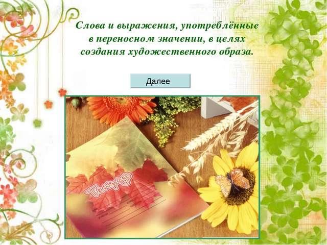 Далее Слова и выражения, употреблённые в переносном значении, в целях создани...