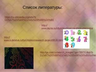 Список литературы: https://ru.wikipedia.org/wiki/%D0%A7%D0%B8%D1%81%D0%BB%D0
